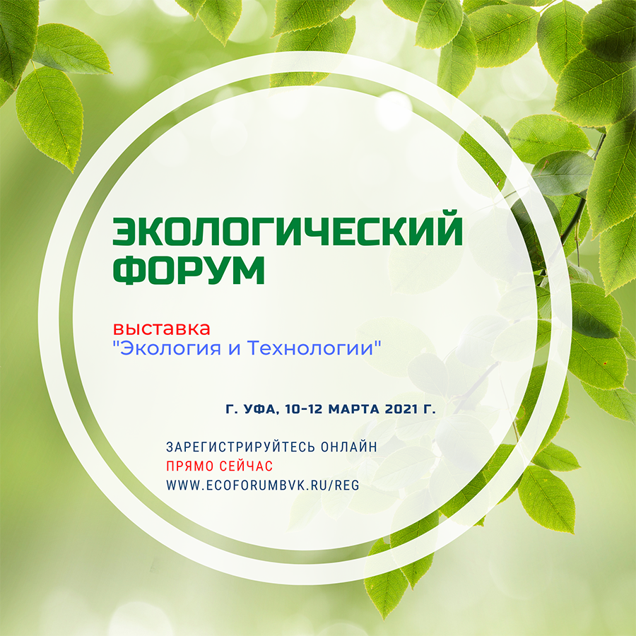 С 10 по 12 марта в Уфе состоится Экологический форум
